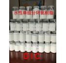 水性环氧树脂乳液 水性环氧树脂 环保乳液 江阴南辉公司