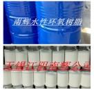 水性环氧树脂乳液环氧地坪漆专用水性环氧乳液 高环保 南辉