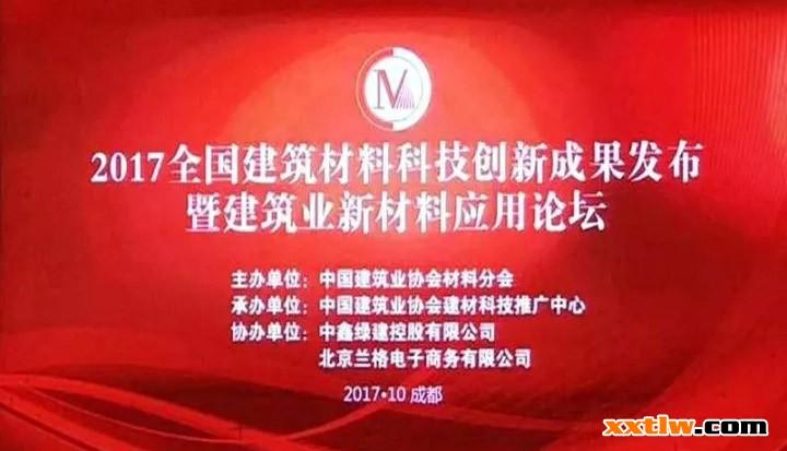 晨阳荣获「2017全国建筑材料科技创新成果」,领跑涂料行业水漆新时代图片