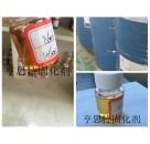 高硬度路面固化剂脂环胺固化剂快固化彩色陶瓷颗粒路面用
