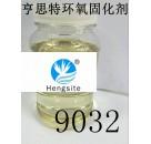 9035脂环胺高档透明彩砂用固化剂9032淡色防腐固化剂