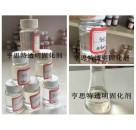 高档油性环氧固化剂透明9035脂环胺固化剂彩砂用固化剂