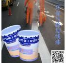 供应马路划线漆价格优惠质量可靠
