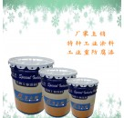 优惠供应特种环氧磷酸锌底漆