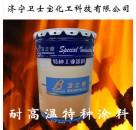 厂家直销有机硅耐高温涂料