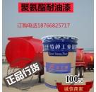 耐油漆 聚氨酯耐油漆 油箱内壁漆 储油罐内外壁用漆