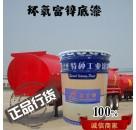 环氧富锌底漆厂家直销品质保证