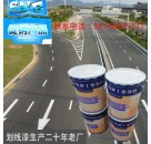 河北省厂家直销马路划线漆 马路标线漆 道路设施用漆
