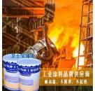 耐高温防腐涂料有机硅高温漆价格优惠