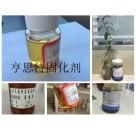 品质较好的650聚酰胺固化剂方便操作聚酰胺固化剂亨思特
