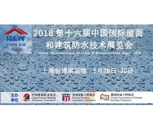 2018第16届中国国际屋面和建筑防水材料展览