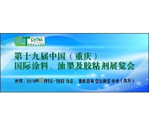 2018第十九届中国重庆国际涂料、油墨及胶粘