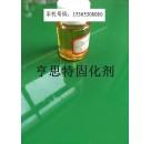 冬季型环氧地坪固化剂中涂固化剂252脂环胺环氧固化剂