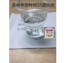 性能稳定优良固化剂9035透明脂环胺固化剂苏州亨思特