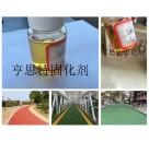 彩色固化剂地坪彩色陶瓷颗粒路面需要用的材料固化剂亨思特