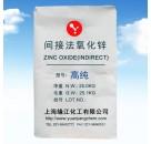 高档填料氧化锌99.9% 防紫外线抗老化填料用氧化锌