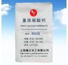 消光重质碳酸钙 耐磨填料细度可厂家定制