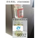 固化快9032颜色浅脂环胺环氧固化剂高品质高质量固化剂