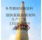 供应高温型脱硫塔漆