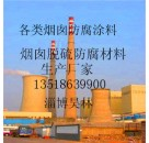供应高温型烟囱耐酸涂料