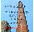 供应高温型氟碳防腐漆