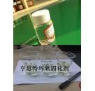 地坪固化剂色度浅c-16c-19聚醚胺面漆环氧固化剂亨思特