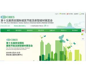 第十五届(西安)国际建筑节能及新型建材展览