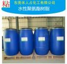 无油纯环保纺织 水性聚氨酯树脂