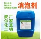 供应水性涂料消泡剂HY-2040厂家直销