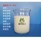 水性涂料、胶黏剂、防水涂料HY-2046消泡剂厂家直销