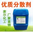 HY-201分散剂价格|水性工业漆分散剂厂家直销