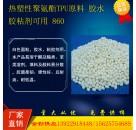 现货批发860热塑性聚酯树脂 环保聚氨酯树脂 tpu树脂