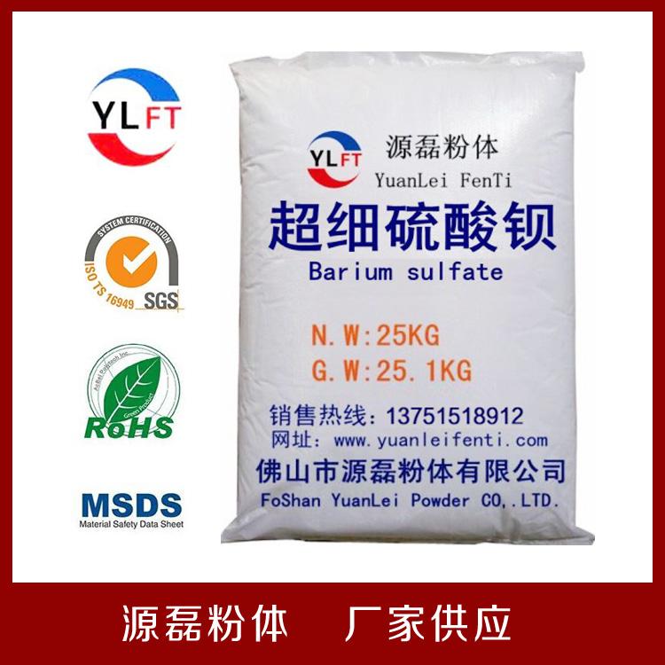 广东源磊粉体有限公司-超细硫酸钡