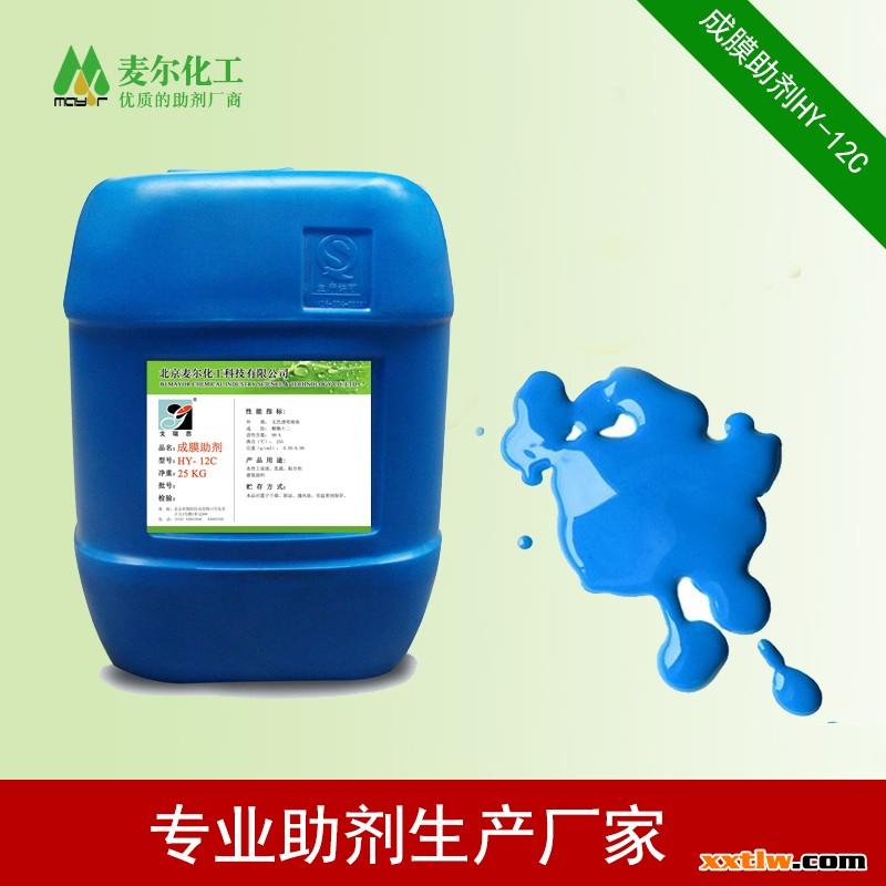 水性涂料成膜助剂
