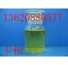 CIT/MIT异噻唑啉酮卡松水处理杀菌剂