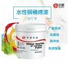 供应 水性钢桶烤漆 防腐水性氨基烤漆 净味 厂家直销