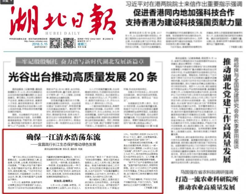 """宜昌长江岸边134家化工企业""""关转搬"""",涉及职工5万多人"""