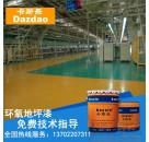 桂林市环氧地坪漆、环氧砂浆地坪漆、环氧树脂砂浆地坪漆
