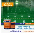 贺州市环氧地坪漆、密封固化剂地坪、平涂型环氧地坪漆