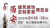 西安建筑装饰家居博览会