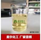 水性润湿流平剂价格-北京聚氨酯流平剂厂家