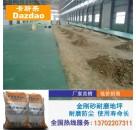柳州市耐磨地坪材料 绿色金刚砂地坪施工