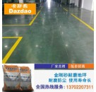 贺州市金刚砂磨砂地坪价格 水泥色金刚砂地坪材料