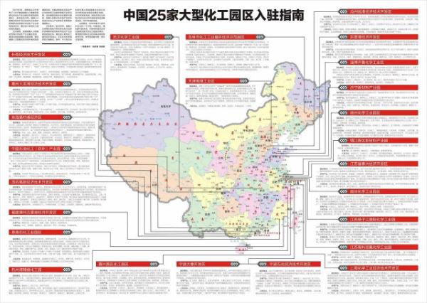 中国25家大型化工园区入驻指南