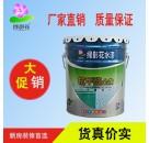 绿影花水性漆 环保抗甲醛优质墙面漆