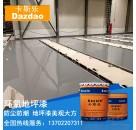 三亚市环氧地坪漆、环氧平涂型地坪漆、环氧防腐型地坪漆