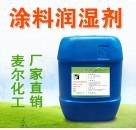 北京麦尔化工供润湿剂HY-1600