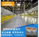 柳州市金刚砂耐磨地坪 地坪材料 绿色金刚砂地坪施工