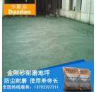 贵港市金刚砂耐磨地坪 地坪漆价格 铁绿色金刚砂地坪材料