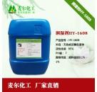 麦尔化工润湿剂HY-1608A|润湿剂厂家直销